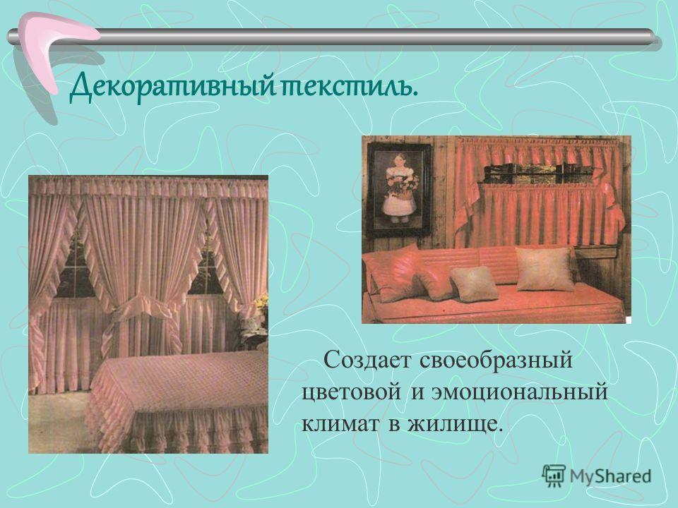 В одном ключе: цветовое решение. Оформление обивки мебели, покрывала, чехлов, штор используют одну ткань. Актуален вельвет. Насыщенные сочные цвета создающие гамму интерьера полностью преобразуют вашу комнату.