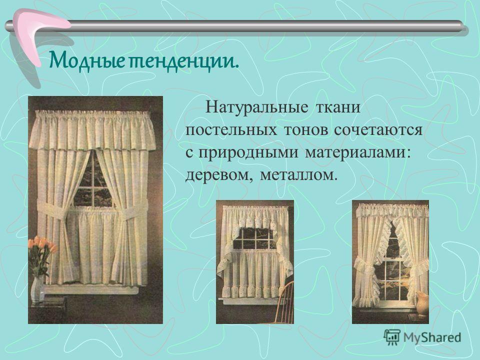 Смена декораций. Дизайн окна – один из основных элементов интерьера. Ткань мобильный материал, которым можно «управлять» - менять драпировку, расположение да и сами ткани.
