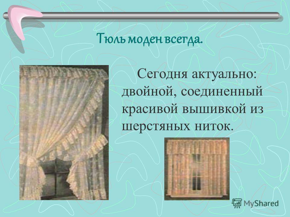 Фактура. Популярны блестящие ткани с применением тонкой металлической нитью. Переплетение лавсановых и шерстяных нитей.