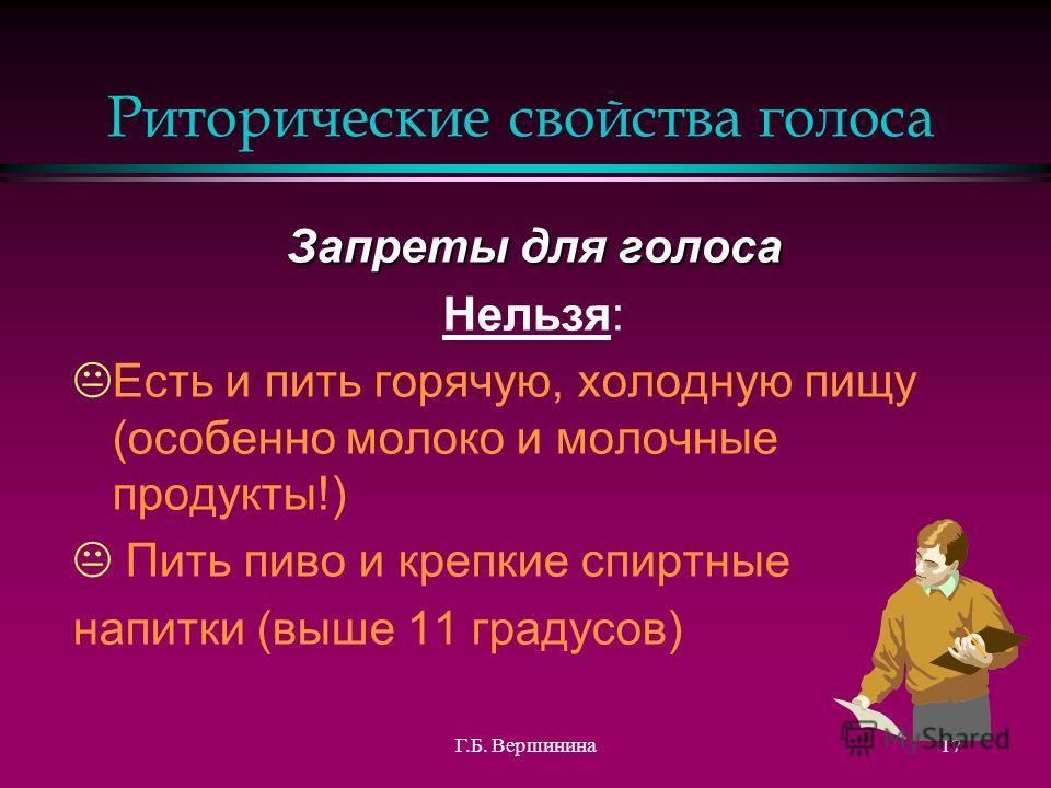 Г.Б. Вершинина16 Риторические свойства голоса 12) Суггестивность голоса (гипнотичность, способность голоса вызывать эмоционально- чувственный отклик, независимо от содержания речи). Достигается за счет вибрации голоса.