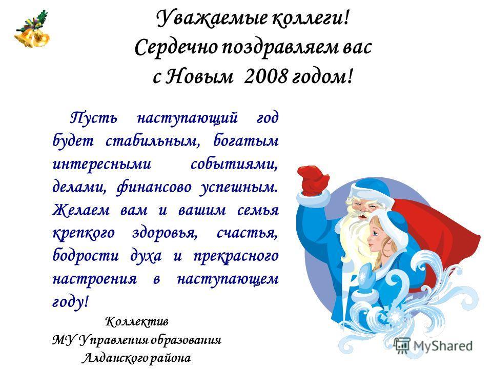 Поздравления 2008 годом