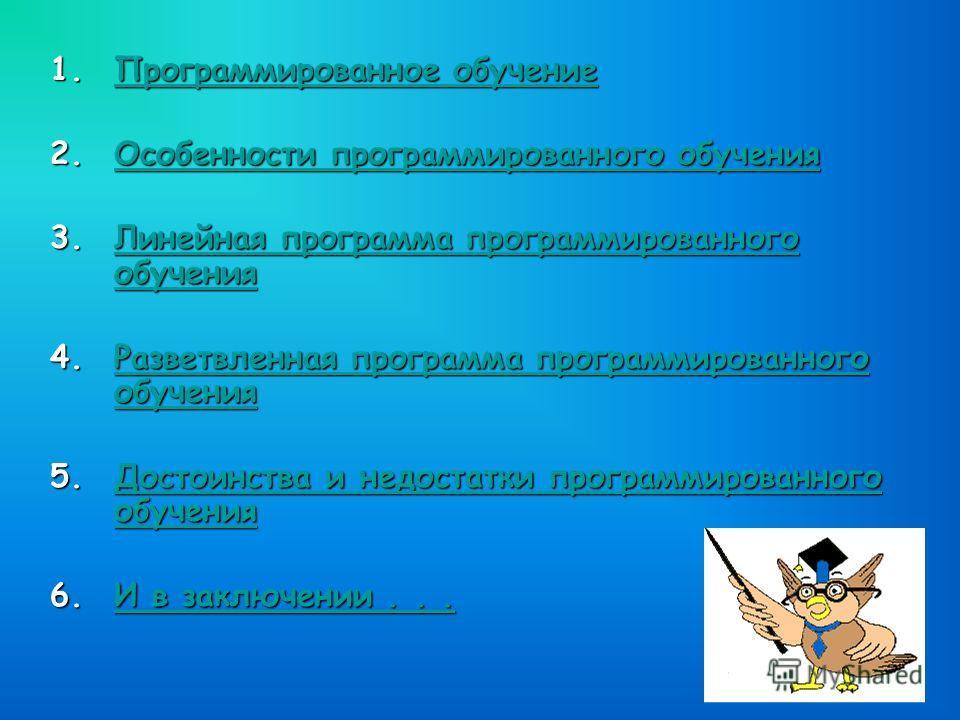 1.Программированное обучение Программированное обучениеПрограммированное обучение 2.Особенности программированного обучения Особенности программированного обученияОсобенности программированного обучения 3.Линейная программа программированного обучени