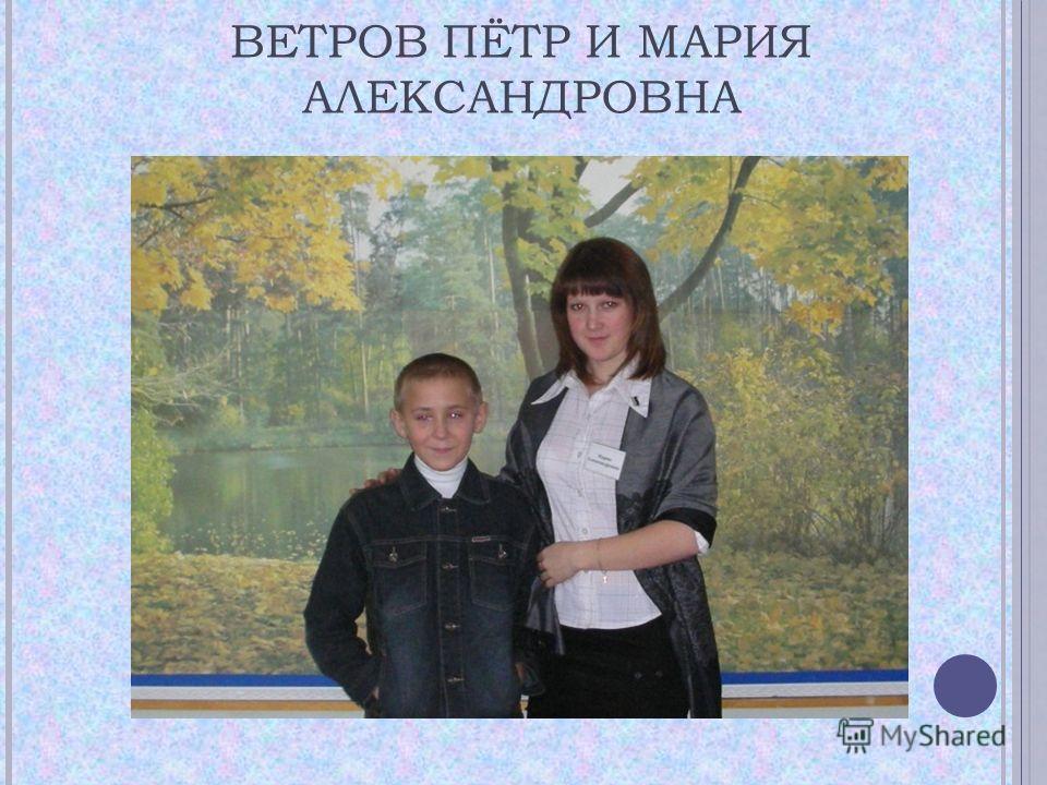 ВЕТРОВ ПЁТР И МАРИЯ АЛЕКСАНДРОВНА