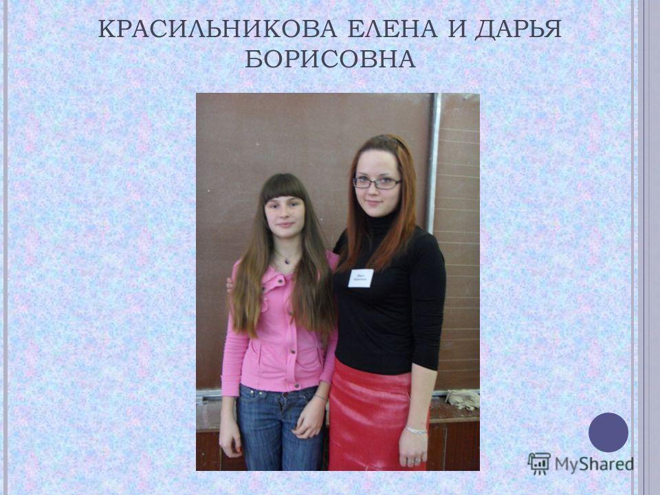 КРАСИЛЬНИКОВА ЕЛЕНА И ДАРЬЯ БОРИСОВНА