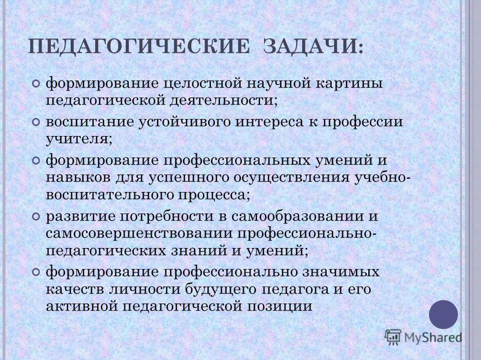 Отчёт по психологической практике в школе Александровск  для меня возможность познать все стороны педагогической деятельности и Контрольная работа на тему Социально психологические методы управления 2