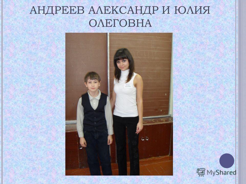 АНДРЕЕВ АЛЕКСАНДР И ЮЛИЯ ОЛЕГОВНА