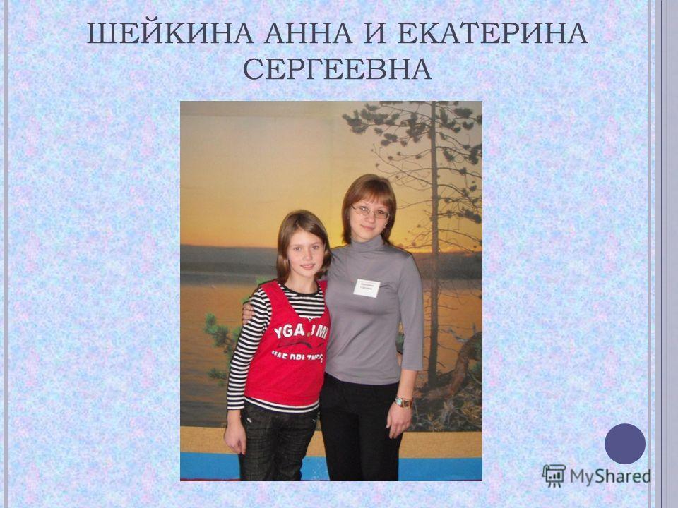ШЕЙКИНА АННА И ЕКАТЕРИНА СЕРГЕЕВНА