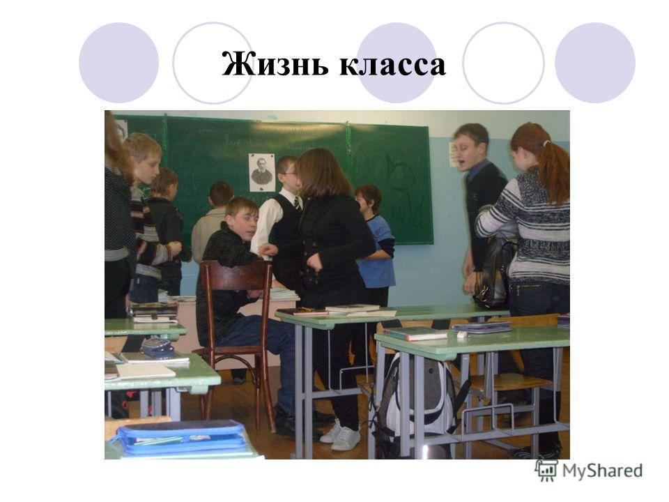 Жизнь класса