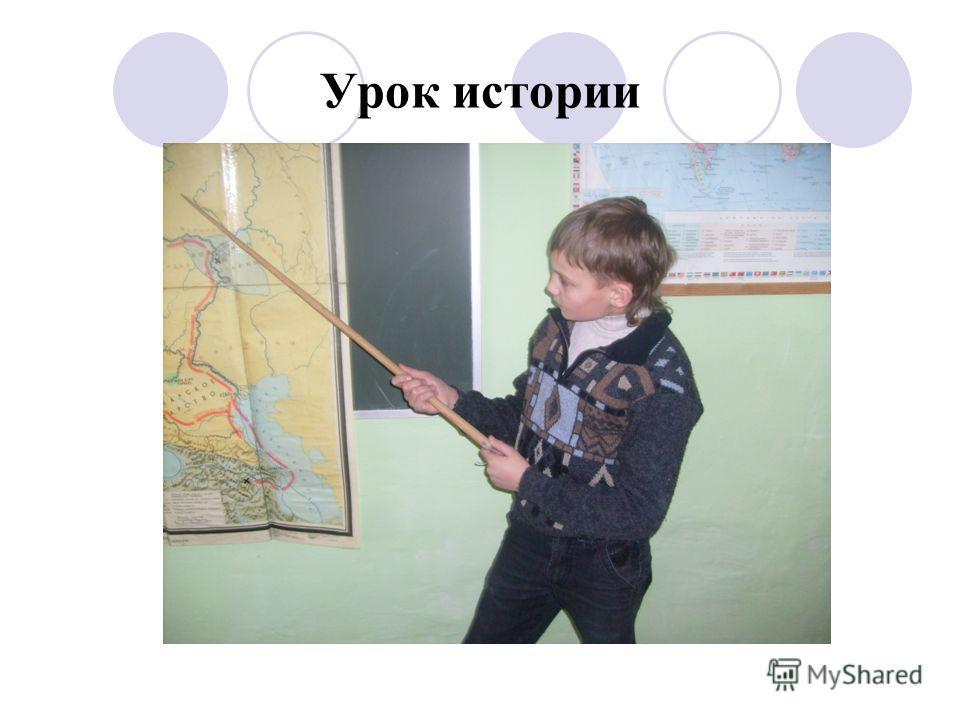 Урок истории