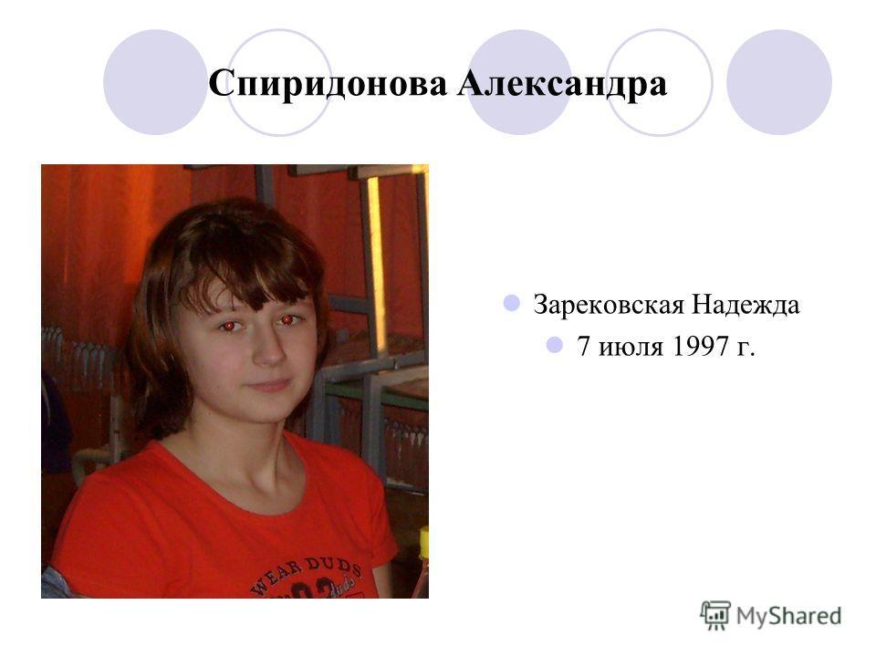 Спиридонова Александра Зарековская Надежда 7 июля 1997 г.