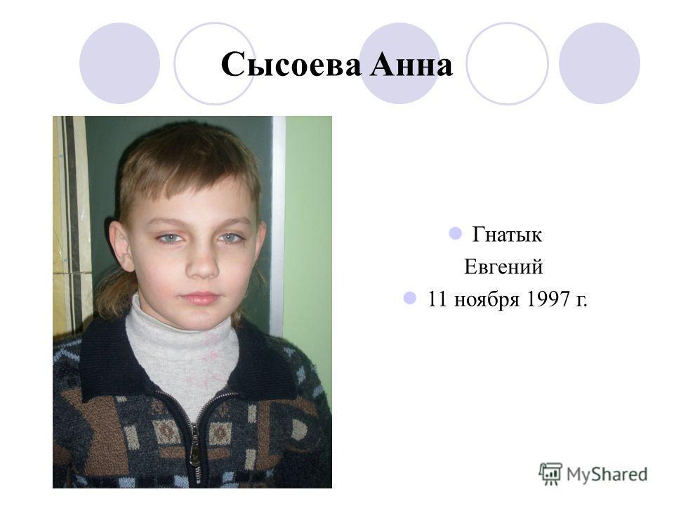 Сысоева Анна Гнатык Евгений 11 ноября 1997 г.