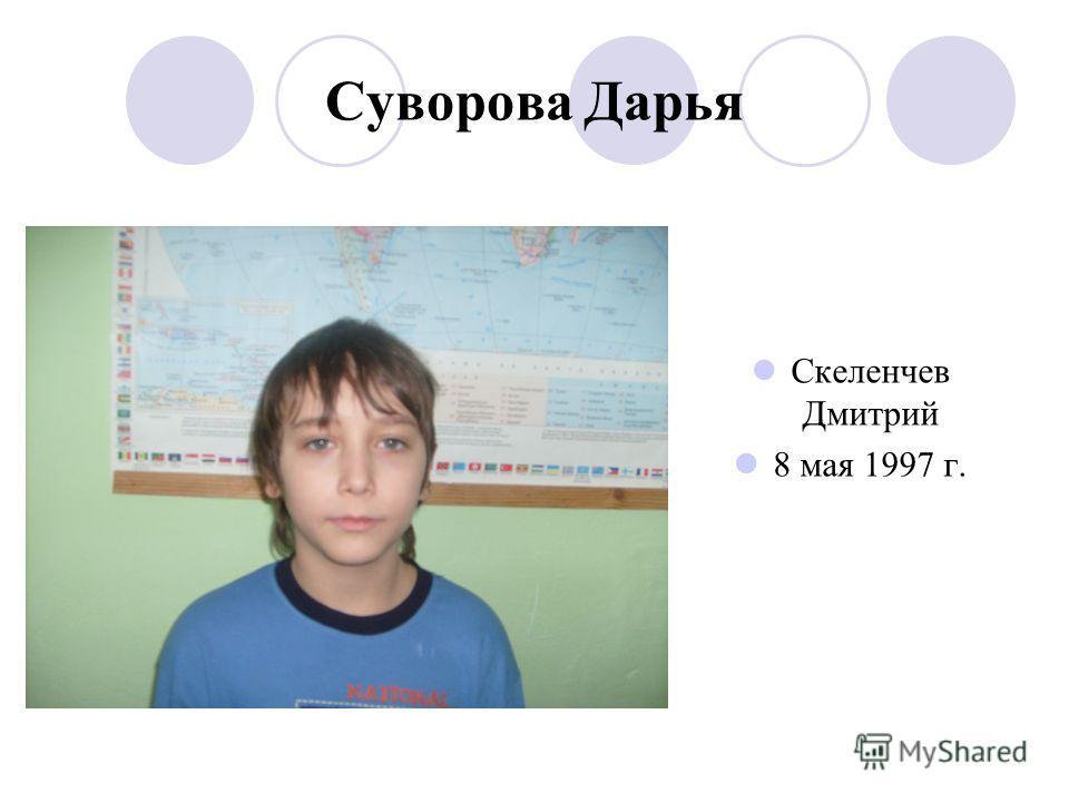 Суворова Дарья Скеленчев Дмитрий 8 мая 1997 г.