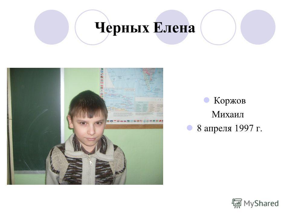 Черных Елена Коржов Михаил 8 апреля 1997 г.