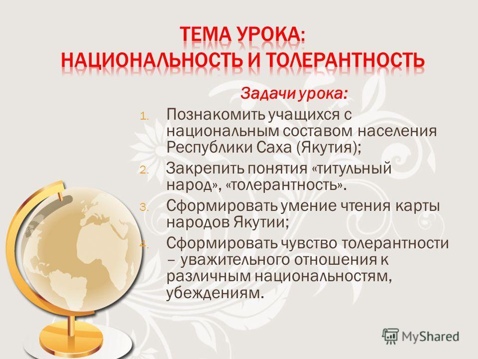1. Какие особенности имеет национальный состав населения Якутии? 2. Каким образом национальный вопрос связан с толерантностью?