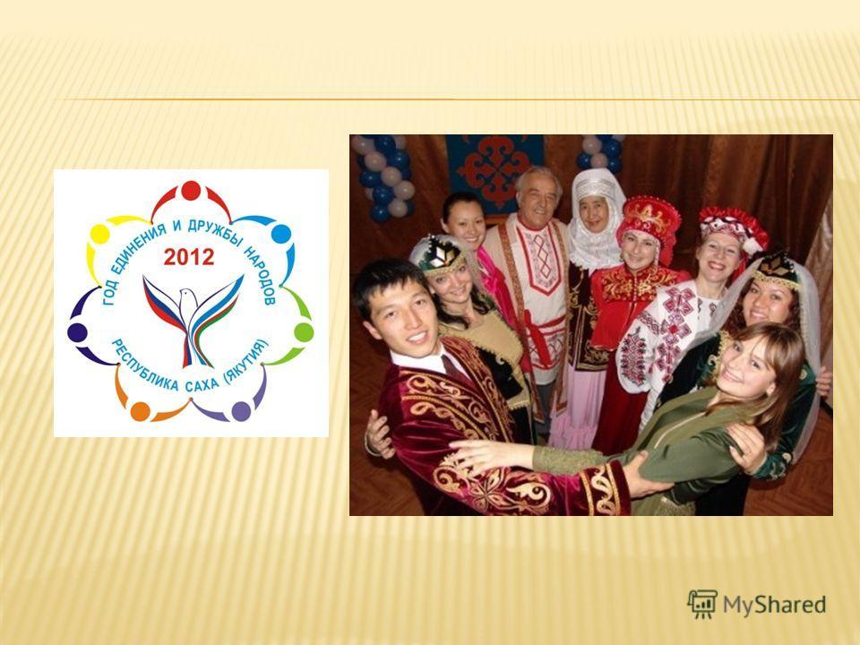Национальный состав населения РС(Я) (2010 г) Русские 41,0 % Малочисленные народы севера 3,2 % Украинцы 3,6 % Другие народы 6,4 % Титульный народ - Якуты 45,5 %