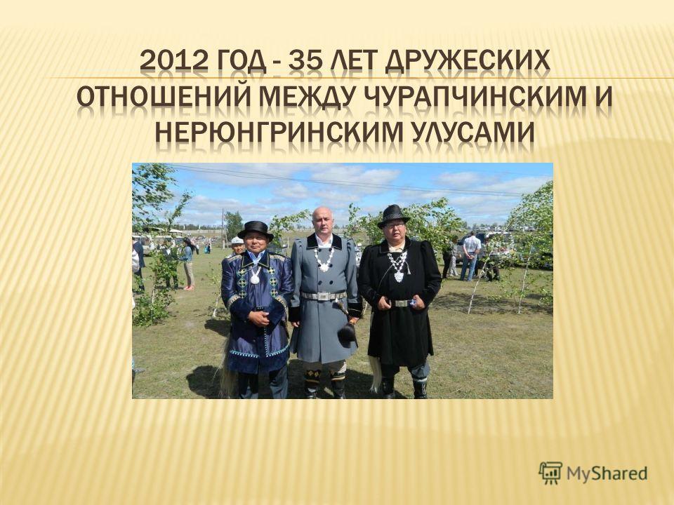 Чем отличается национальный состав Чурапчинского улуса от национального состава Нерюнгринского?
