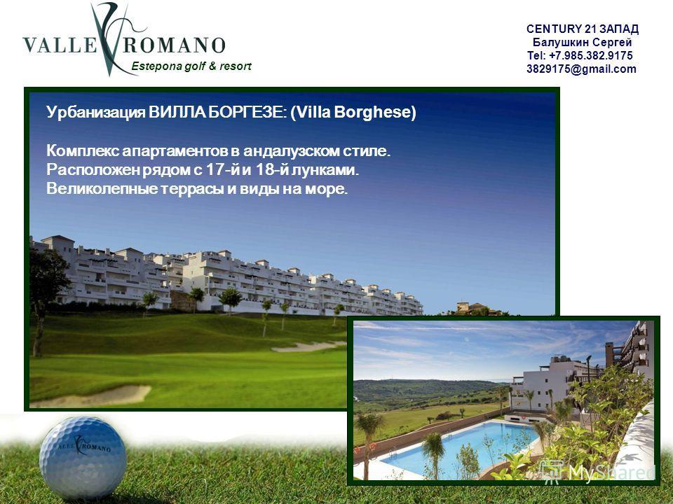 Estepona golf & resort Урбанизация ВИЛЛА БОРГЕЗЕ: ( Villa Borghese) Комплекс апартаментов в андалузском стиле. Расположен рядом с 17-й и 18-й лунками. Великолепные террасы и виды на море. CENTURY 21 ЗАПАД Балушкин Сергей Tel: +7.985.382.9175 3829175@