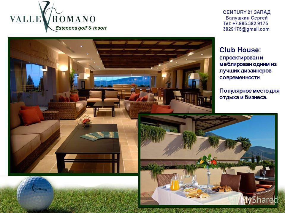 Estepona golf & resort Club House: спроектирован и меблирован одним из лучших дизайнеров современности. Популярное место для отдыха и бизнеса. CENTURY 21 ЗАПАД Балушкин Сергей Tel: +7.985.382.9175 3829175@gmail.com
