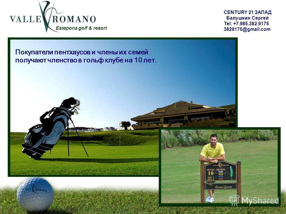 Estepona golf & resort Покупатели пентхаусов и члены их семей получают членство в гольф клубе на 10 лет. CENTURY 21 ЗАПАД Балушкин Сергей Tel: +7.985.382.9175 3829175@gmail.com