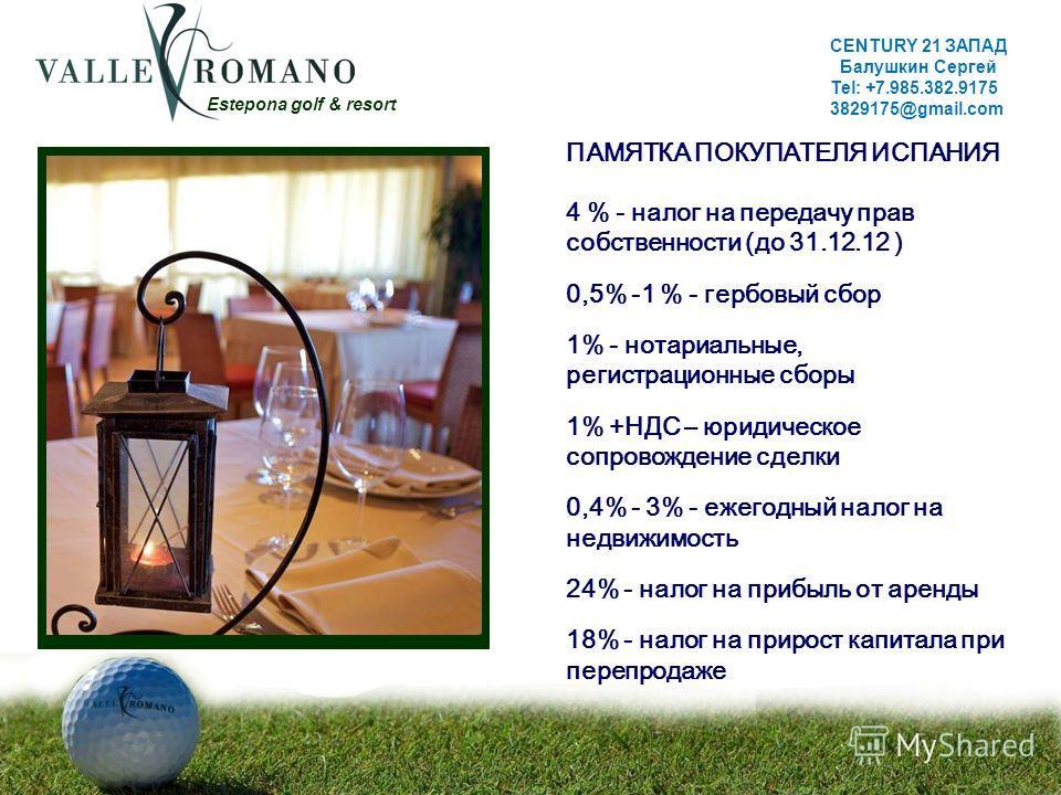 Estepona golf & resort ПАМЯТКА ПОКУПАТЕЛЯ ИСПАНИЯ 4 % - налог на передачу прав собственности (до 31.12.12 ) 0,5% -1 % - гербовый сбор 1% - нотариальные, регистрационные сборы 1% +НДС – юридическое сопровождение сделки 0,4% - 3% - ежегодный налог на н