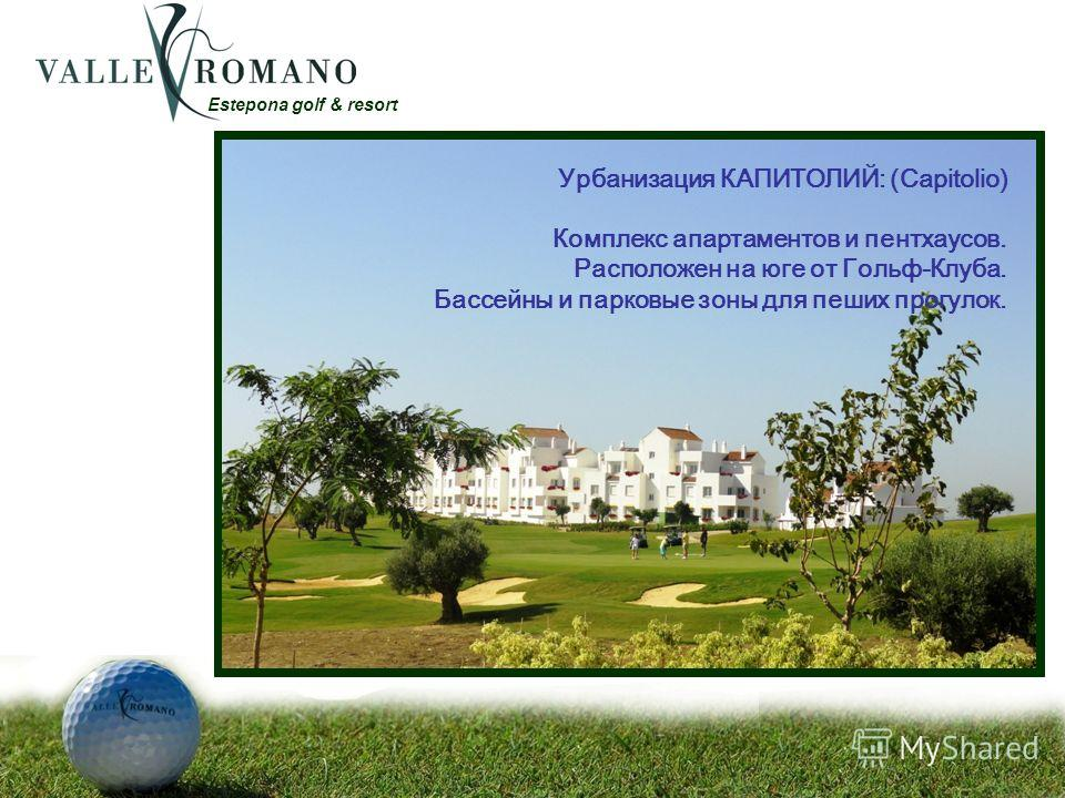 Estepona golf & resort Урбанизация КАПИТОЛИЙ: (Capitolio) Комплекс апартаментов и пентхаусов. Расположен на юге от Гольф-Клуба. Бассейны и парковые зоны для пеших прогулок.