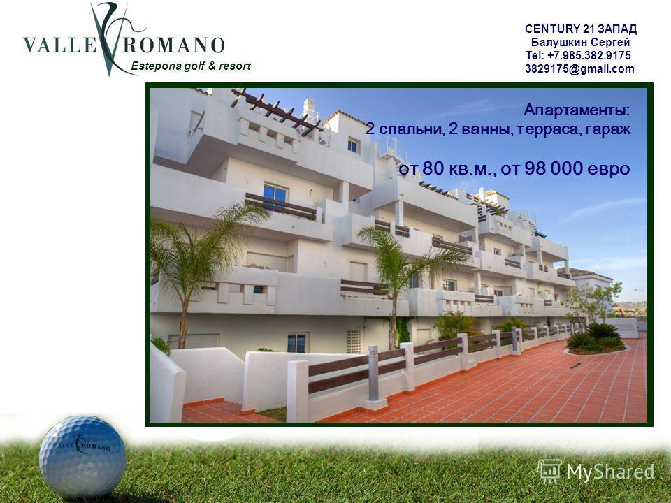 Estepona golf & resort Апартаменты: 2 спальни, 2 ванны, терраса, гараж от 80 кв.м., от 98 000 евро CENTURY 21 ЗАПАД Балушкин Сергей Tel: +7.985.382.9175 3829175@gmail.com