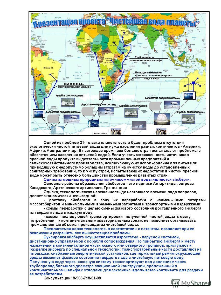 Одной из проблем 21- го века планеты есть и будет проблема отсутствия экологически чистой питьевой воды для нужд населения разных континентов - Америки, Африки, Австралии и др. В настоящее время все больше стран испытывают проблемы с обеспечением нас
