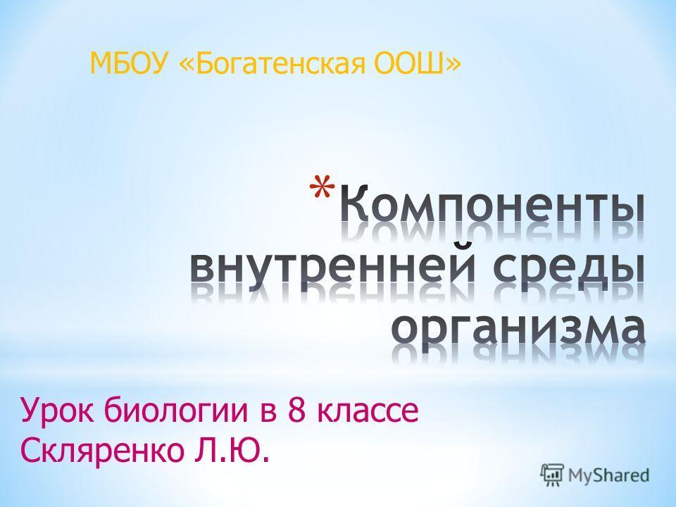 МБОУ «Богатенская ООШ» Урок биологии в 8 классе Скляренко Л.Ю.