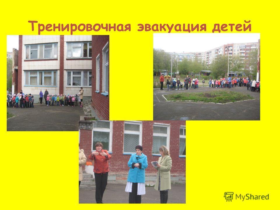 Тренировочная эвакуация детей