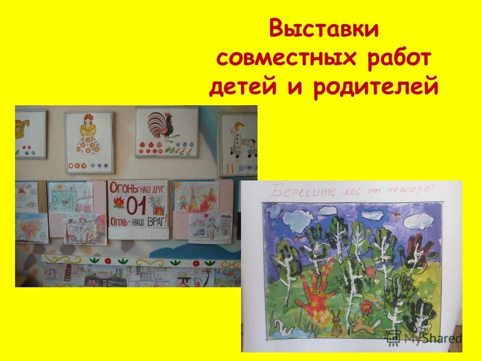 Выставки совместных работ детей и родителей