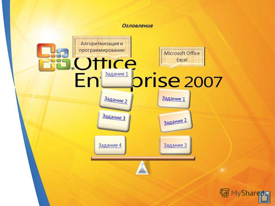 Оглавление Задание 3 Задание 3 Задание 2 Задание 1 Задание 2 Задание 1 Microsoft Office Excel Алгоритмизация и программирование Задание 4