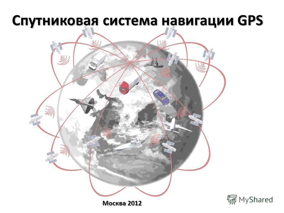 Спутниковая система навигации GPS Москва 2012