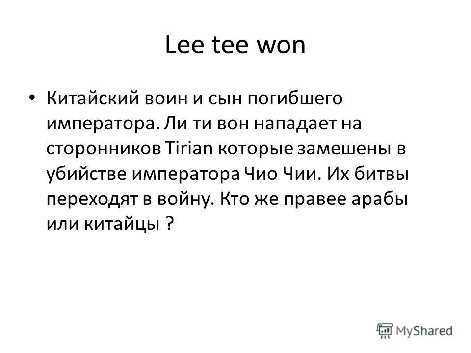 Lee tee won Китайский воин и сын погибшего императора. Ли ти вон нападает на сторонников Tirian которые замешены в убийстве императора Чио Чии. Их битвы переходят в войну. Кто же правее арабы или китайцы ?