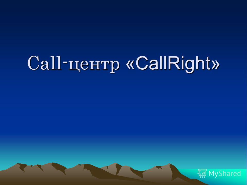 Call-центр «CallRight»