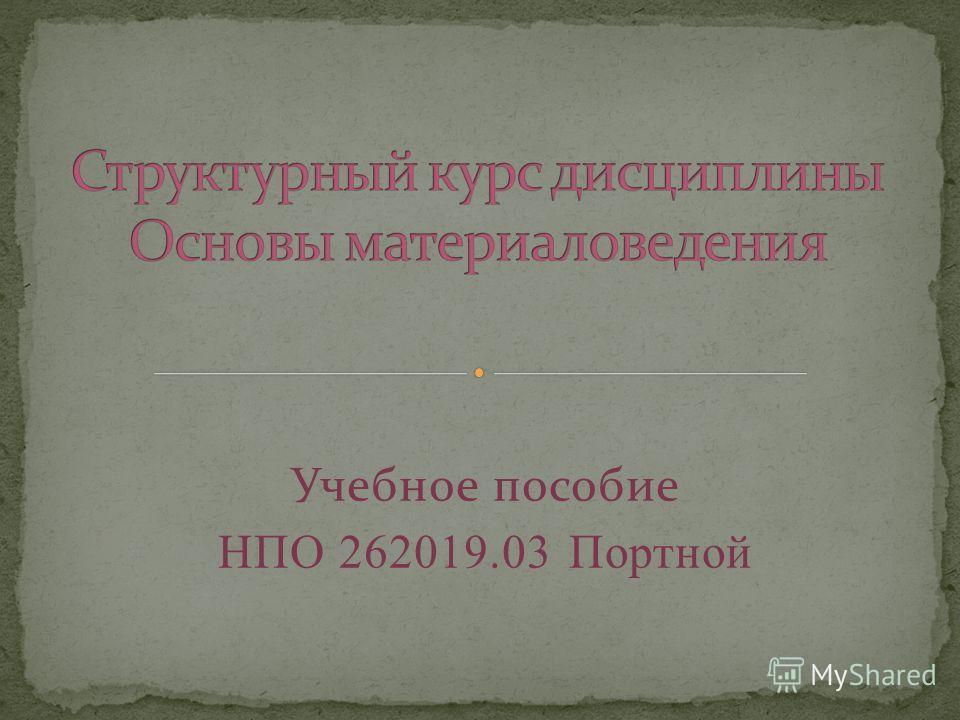 Учебное пособие НПО 262019.03 Портной