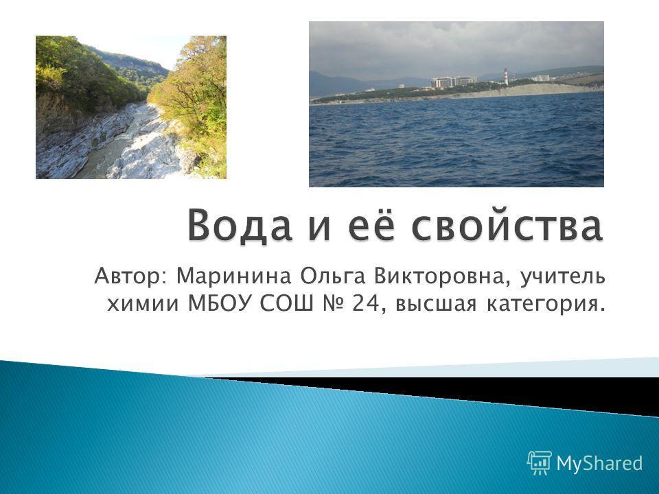 Автор: Маринина Ольга Викторовна, учитель химии МБОУ СОШ 24, высшая категория.