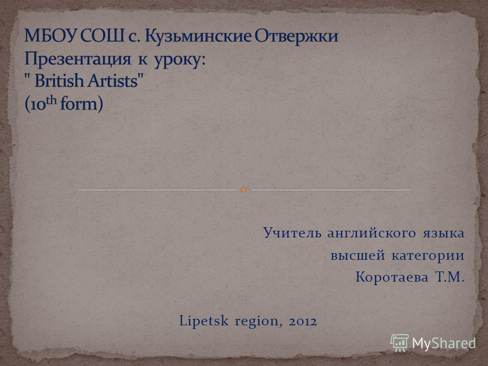 Учитель английского языка высшей категории Коротаева Т.М. Lipetsk region, 2012