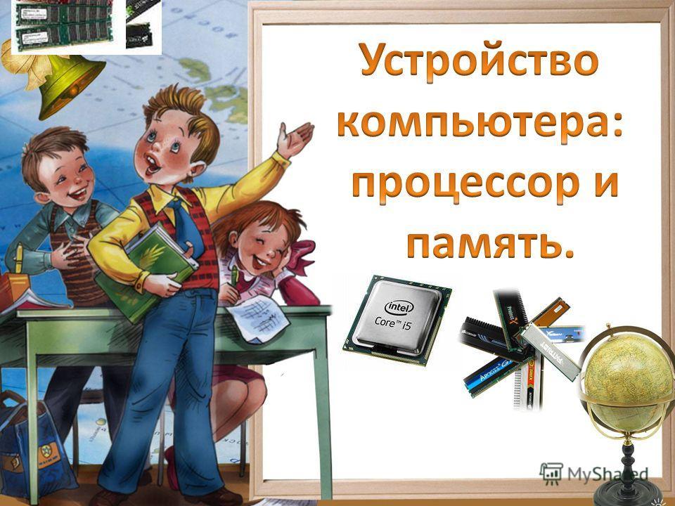 Презентация на тему Память Человек Компьютер Носители информации  2 Память
