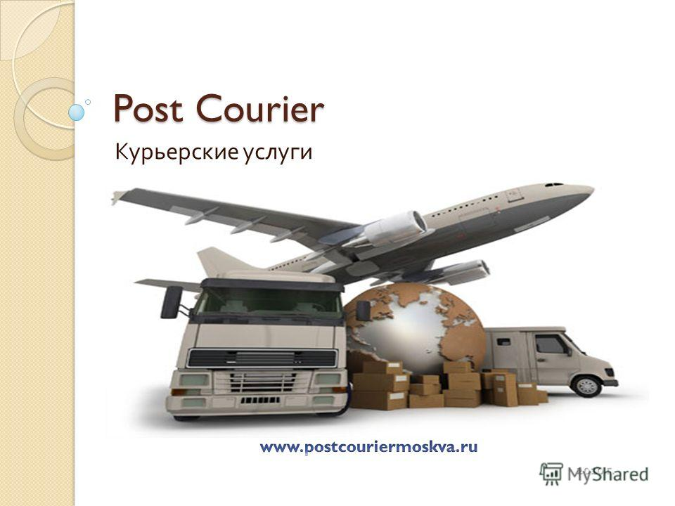 Post Courier Курьерские услуги