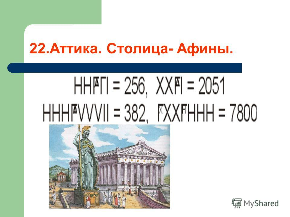 22.Аттика. Столица- Афины.