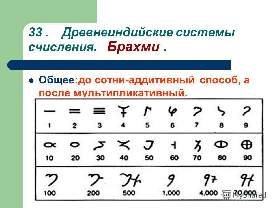 33. Древнеиндийские системы счисления. Брахми. Общее:до сотни-аддитивный способ, а после мультипликативный.