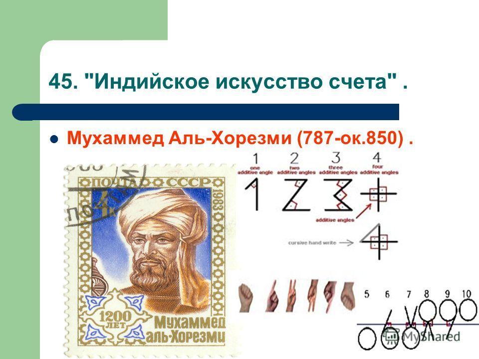 45. Индийское искусство счета. Мухаммед Аль-Хорезми (787-ок.850).