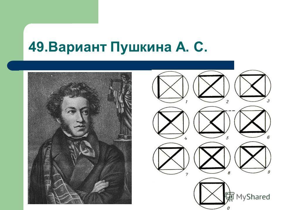49.Вариант Пушкина А. С.