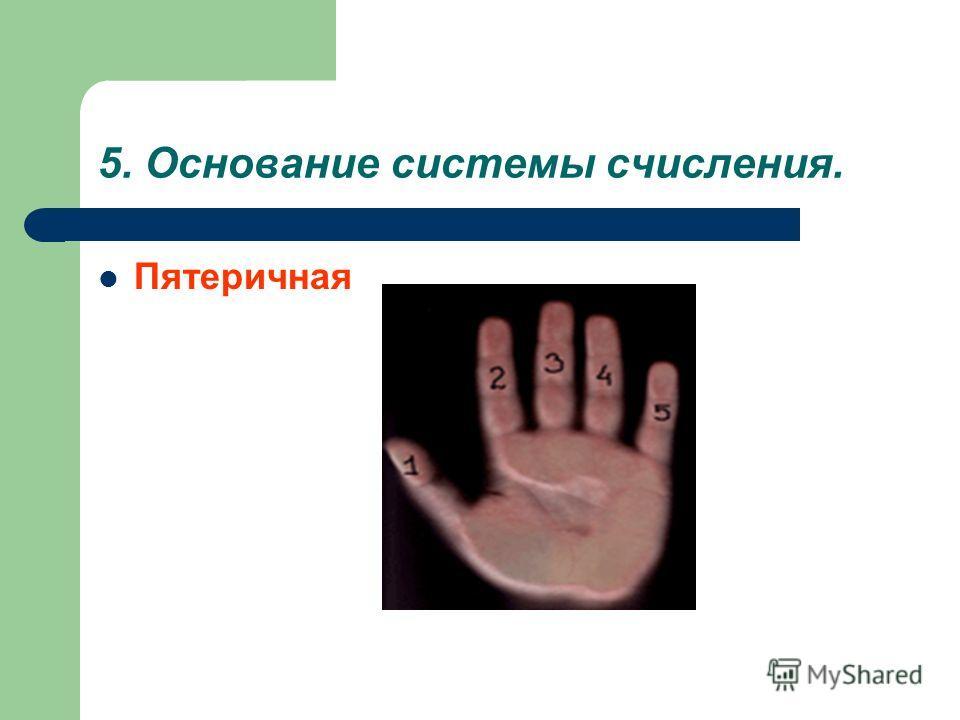 5. Основание системы счисления. Пятеричная