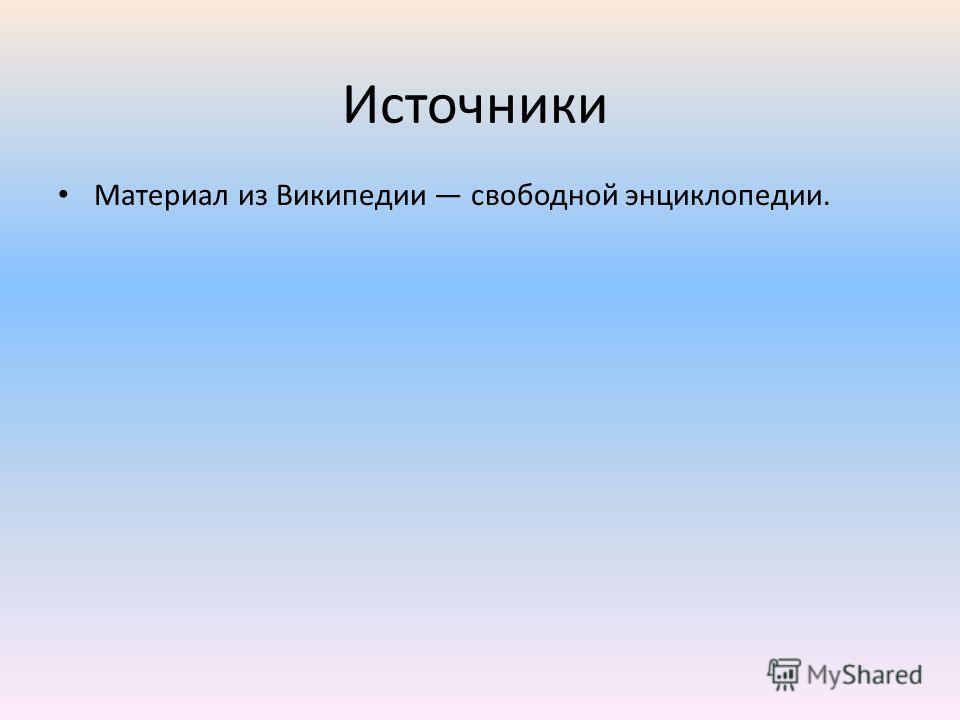Источники Материал из Википедии свободной энциклопедии.