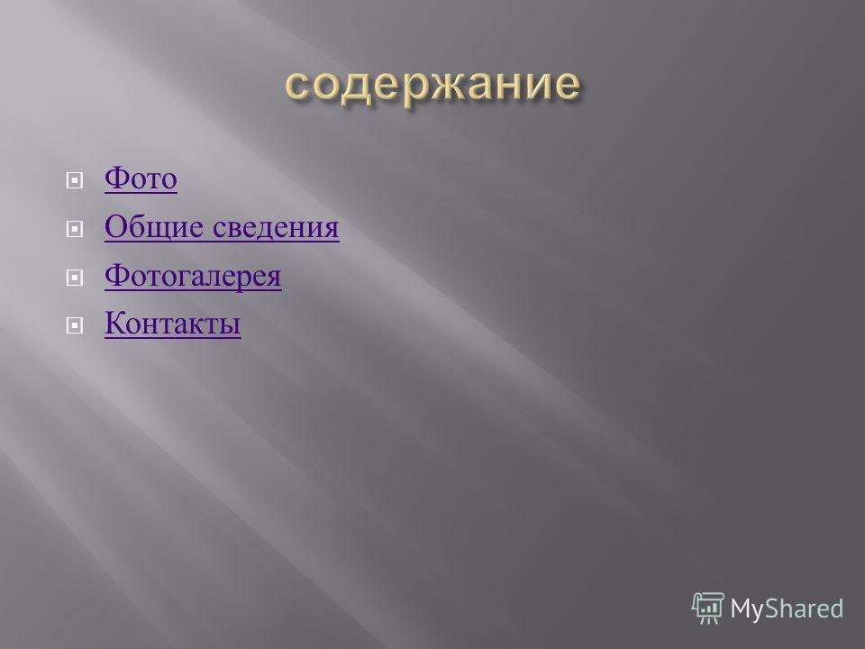 Фото Общие сведения Общие сведения Фотогалерея Контакты