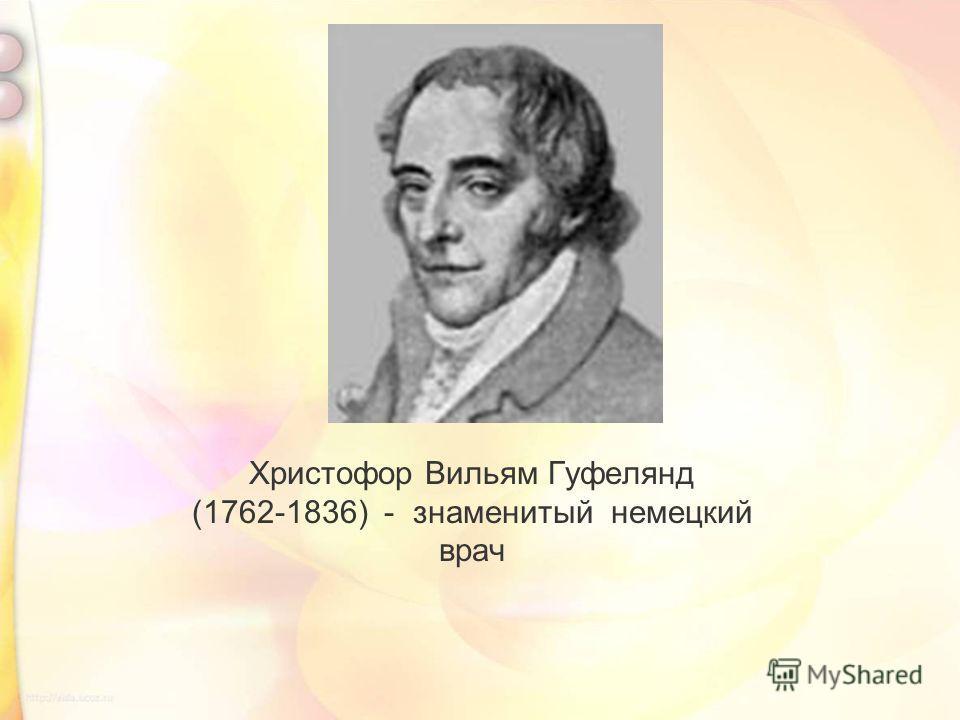 Христофор Вильям Гуфелянд (1762-1836) - знаменитый немецкий врач