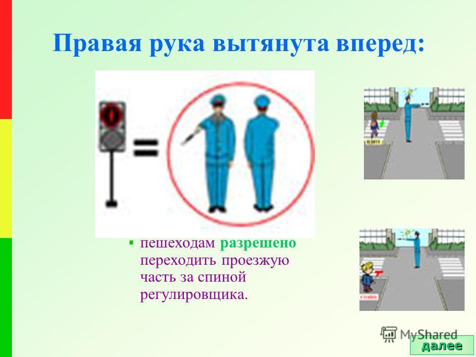 Правая рука вытянута вперед: пешеходам разрешено переходить проезжую часть за спиной регулировщика. далее