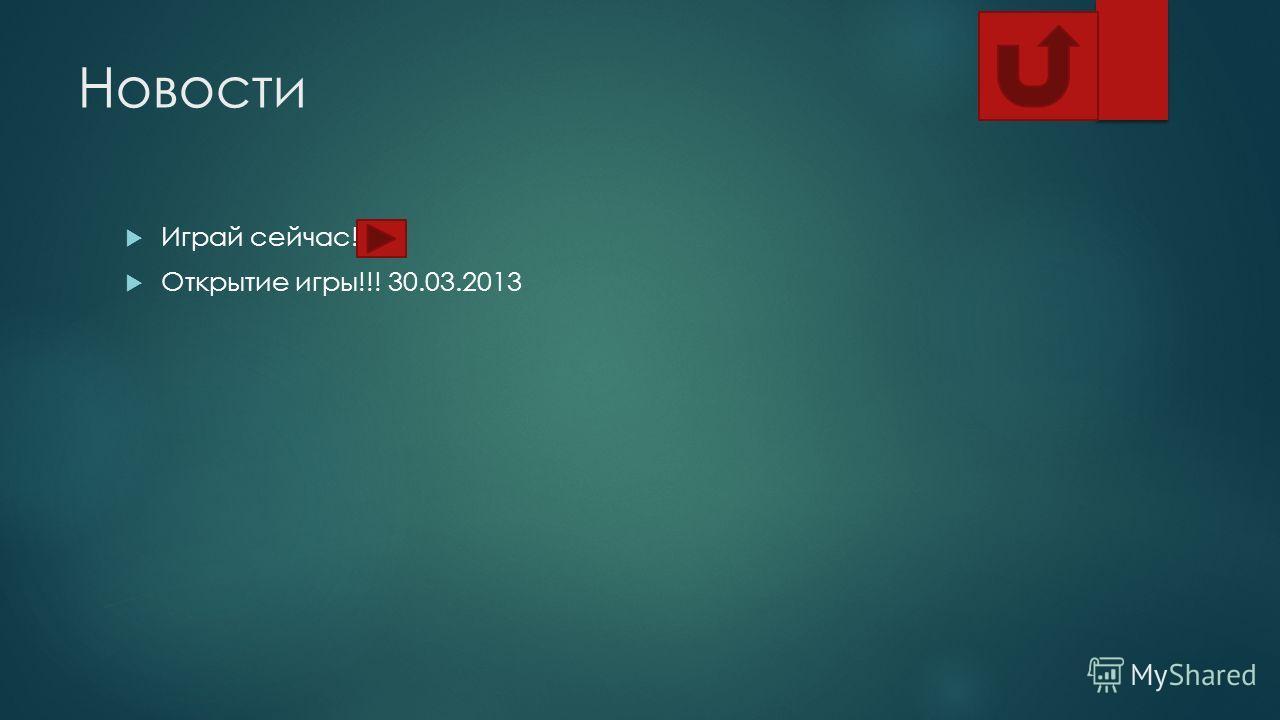 Новости Играй сейчас! Открытие игры!!! 30.03.2013