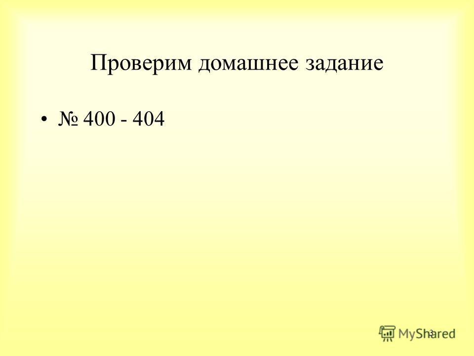 3 Проверим домашнее задание 400 - 404